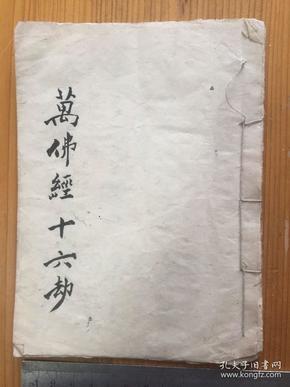 约民国左右 温岭县 手抄经书一本 万佛经十六劫