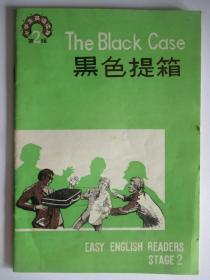 中学生英语读物第2期  黑色提箱