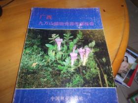 广西九万山植物资源考察报告