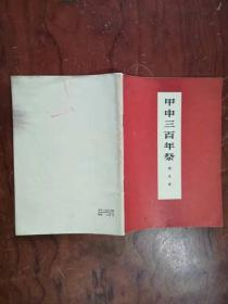 【甲申三百年祭 带语录。