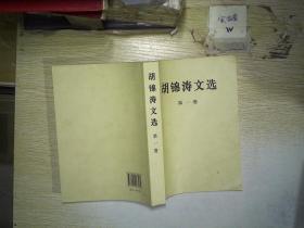 胡锦涛文选  第一卷  ...