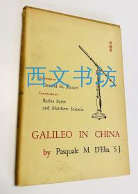 【包邮】Galileo in China 伽利略在中国 1960年 哈佛大学出版社