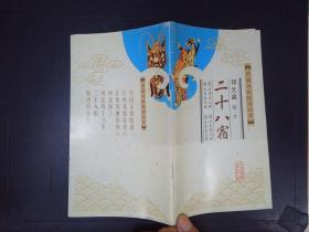 二十八宿——中国戏曲脸谱欣赏(邓元昌签赠本)