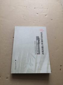 民事程序法理论与制度研究 : 杨荣馨教授八十华诞庆贺文集