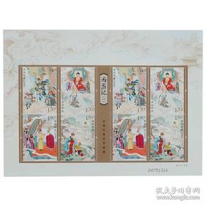 2015-8中国古典文学名著《西游记》(一)邮票