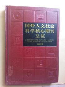 国外人文社会科学核心期刊总览