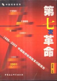 第七次革命:1998-2003中国政府机构改革问题报告