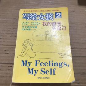 我的感觉,我自己--写给女孩 2