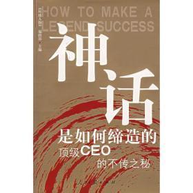 神话是如何缔造的顶级CEO的不传之秘