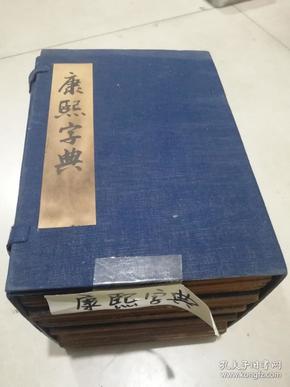 康熙字典 一函六册