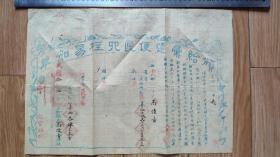 民国税收票证-----中华民国10年福建省古田县
