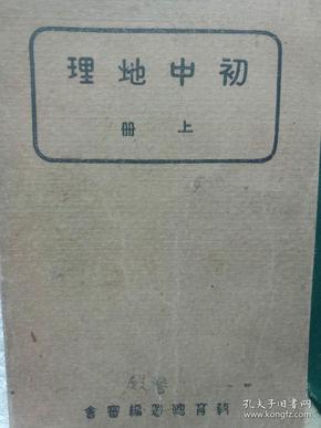 初中地理-上册()