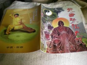 武当张祖太极【2006年第1期 创刊号】