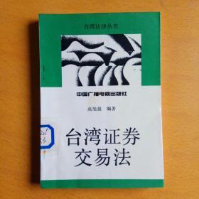 台湾法律丛书:台湾证券交易法