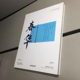 春华:中国教育培训行业发展观察 2017—2018(K12卷) 【一版一印 95品+++ 内页干净 实图拍摄 看图下单 收藏佳品】