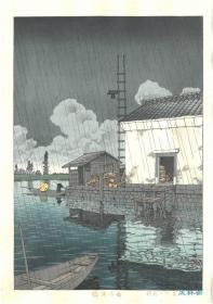 川濑巴水 雨之牛堀 原雕版复刻木版画 水乡风景 日本浮世绘