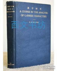 【包邮】A Course in the Analysis of Chinese Characters 汉字研究 1926年