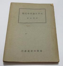 太平天国革命思潮  彭泽益著作 民国商务印书馆1946年初版
