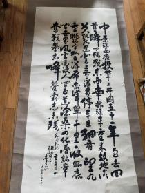 鍘熺敇鑲冨啘涓氬ぇ瀛︽牎闀挎潕鍏嬪(1904涓�1998)涔︽硶涓�骞�(4灏�)130X63cm