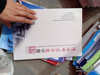 渭南师范学院学报2018年23期