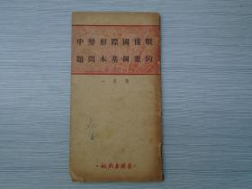 战后国际形势中的几个基本问题(中华民国三十六年三月初版,仅印3000册,封面有原藏书人签名,左下角略有磨损,内也有少量笔画横,包真 包老,包原版正版老书,详见书影)