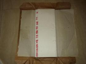 八十年代 红星 极品 四尺棉料单宣一刀96张