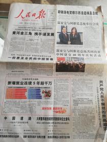 【报纸】人民日报 2012年6月26日【中国道路——中国共产党的思想历程】【杨铿同志逝世】