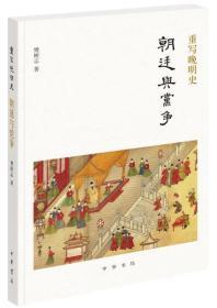 《重写晚明史:朝廷与党争》(中华书局)