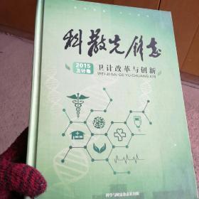 科教先锋志(2015年卫生卷)