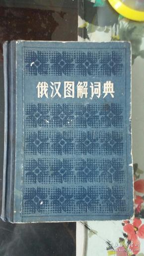 俄汉图解词典  005