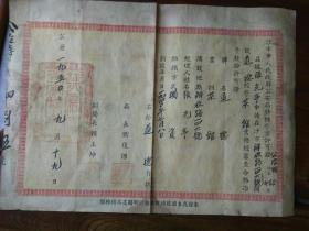 1950年湖北沙市市道德茶馆营业执照一张,16开,包快递。