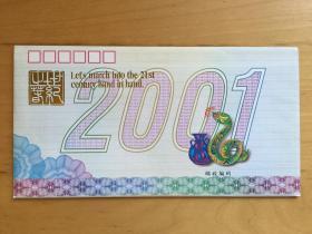 24k镀金生肖贺卡 南昌印钞厂 2001