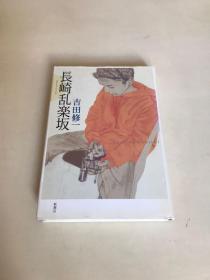 长崎乱楽坂 日版 吉田修一 二手精装本