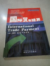 国际贸易结算。,,,