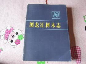 黑龙江树木志签名簿
