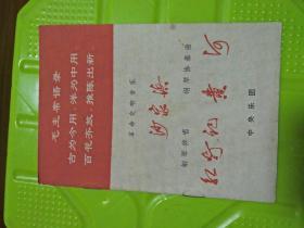 节目单:革命交响音乐沙家浜,钢琴伴唱红灯记,钢琴协奏曲黄河