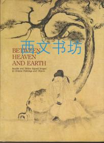 【包邮】Between Heaven and Earth:Secular and Divine Figural Images in Chinese Paintings and Objects 天地之间 1988年