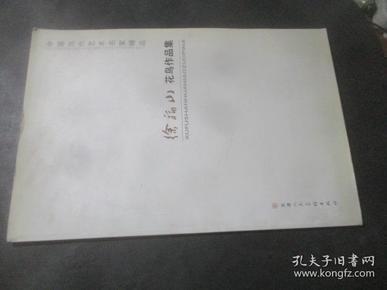 徐福山花鸟作品集(签赠本)