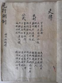 "During the Tongzhi period of the Qing Dynasty, a copy of ""The Rules of Seeing Things"" was written in the township test."