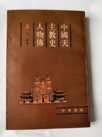 中国天主教 人物传 上&历史&中华书局&名人