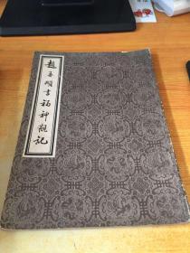 赵孟頫书福神观记