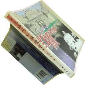 上海的红颜遗事 陈丹燕 书籍 现货 绝版珍藏