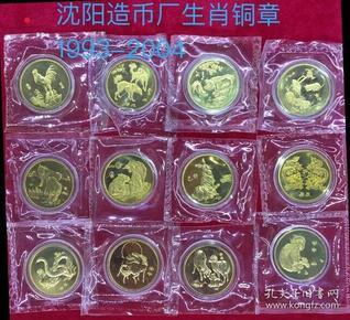 第二轮生肖纪念章全套1993年-2004年章直径33毫米沈阳造币厂
