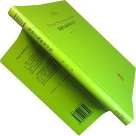 曼德尔施塔姆诗选 20世纪世界诗歌译丛 杨子 诗歌书籍 绝版珍藏