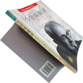 今昔纵横谈 克劳德.列维-施特劳斯传 访谈录 书籍 绝版珍藏