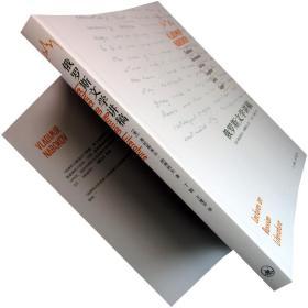 俄罗斯文学讲稿 文学讲稿 纳博科夫 书籍 绝版珍藏