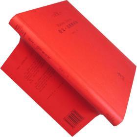 鲁文 达里奥诗选 20世纪世界诗歌译丛 诗歌书籍 绝版珍藏