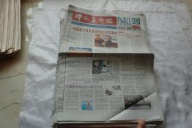中国集邮报2014年1-96期全年(看描述)