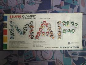 【旧地图】北京奥运旅游一图通    4开  2008年版
