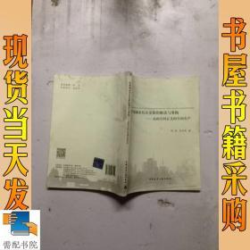 中国城市住区更新的解读与重构:走向空间正义的空间生产